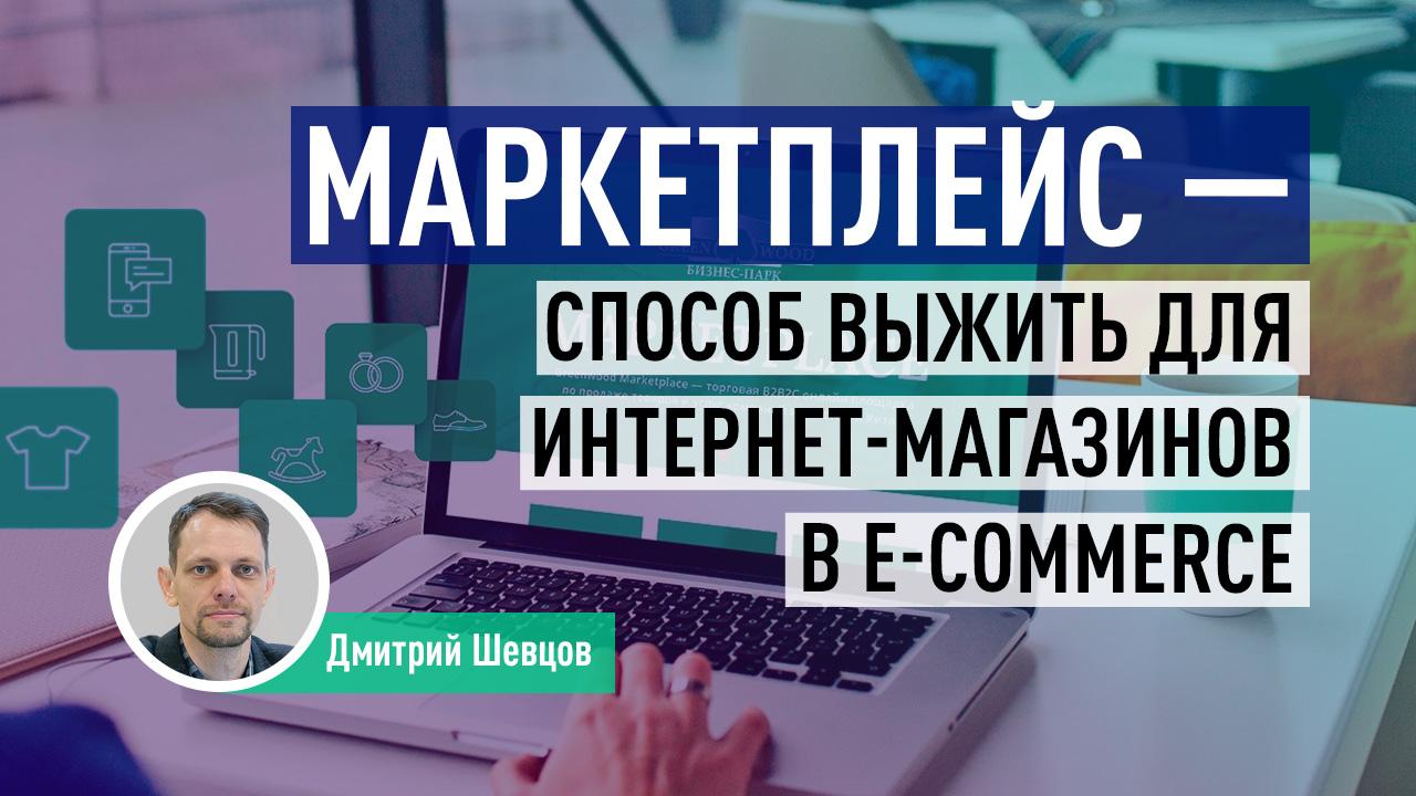 Маркетплейс — способ выжить для интернет-магазинов в E-Commerce