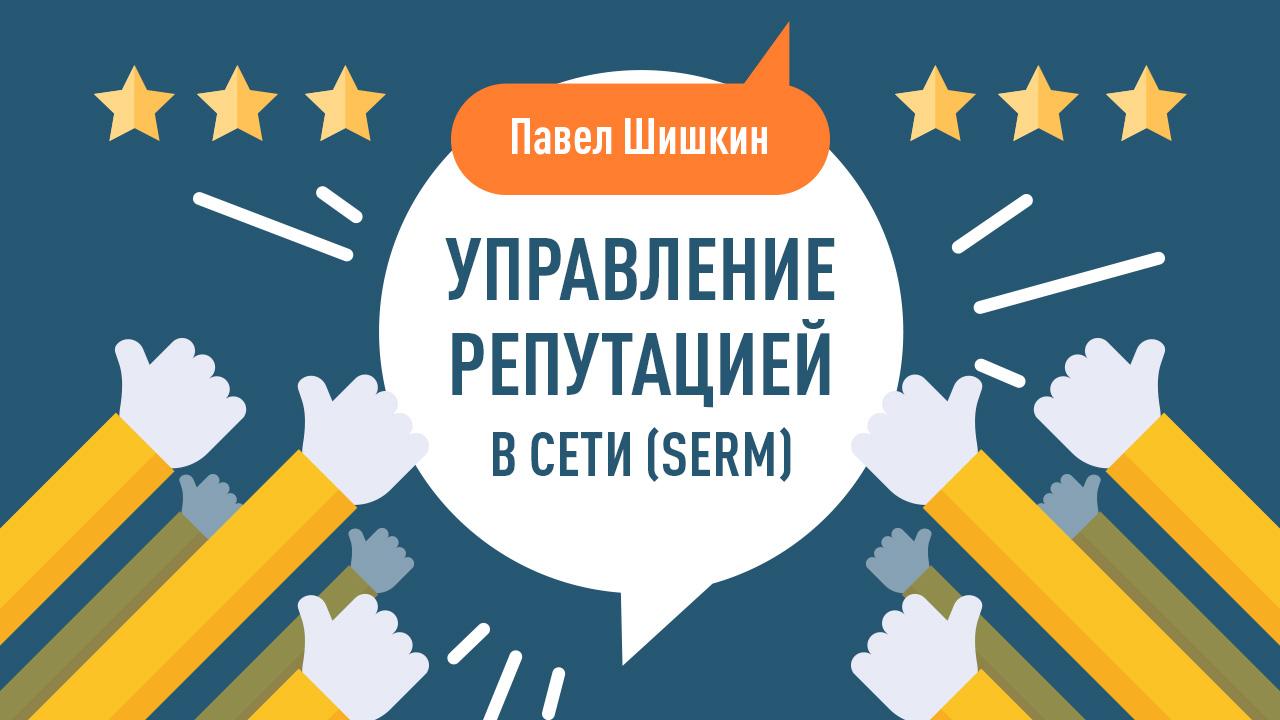 Управление репутацией в сети (SERM)