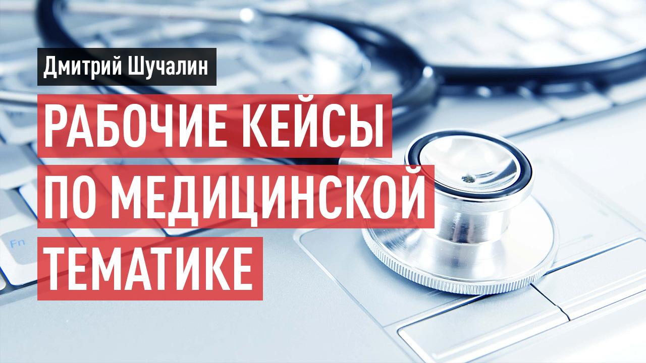 Рабочие кейсы по медицинской тематике