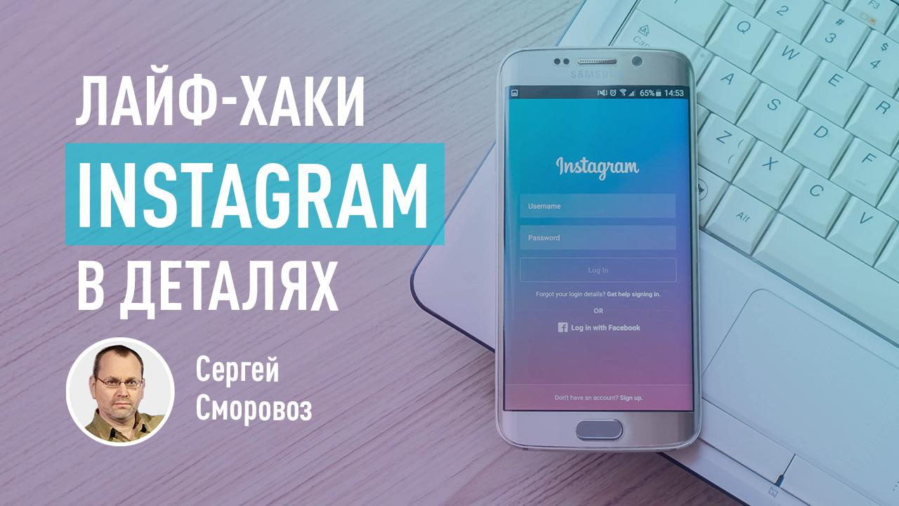 Лайф-хаки Instagram в деталях