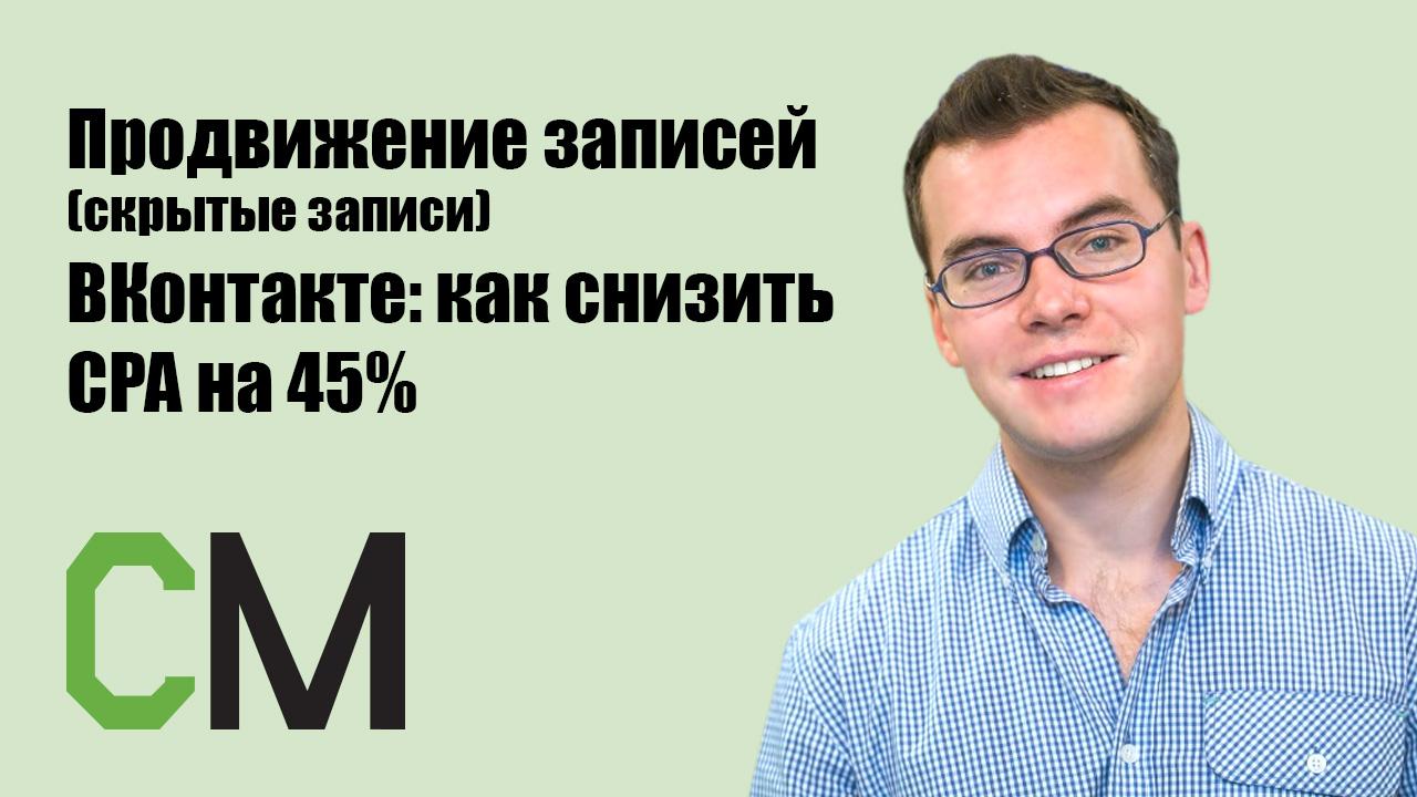 Продвижение записей (скрытые записи) ВКонтакте: как снизить CPA на 45%