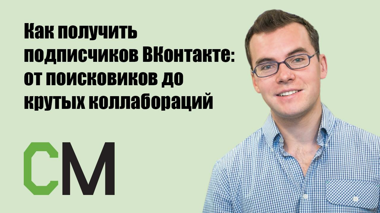 Как получить подписчиков ВКонтакте: от поисковиков до крутых коллабораций