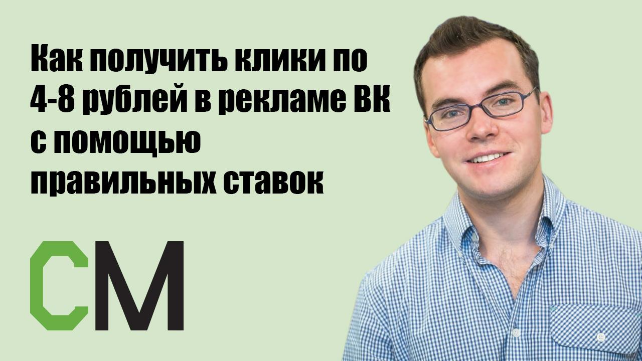 Как получить клики по 4-8 рублей в рекламе ВК с помощью правильных ставок