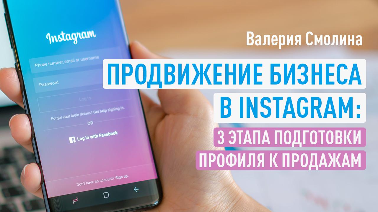 Продвижение бизнеса в Instagram: 3 этапа подготовки профиля к продажам