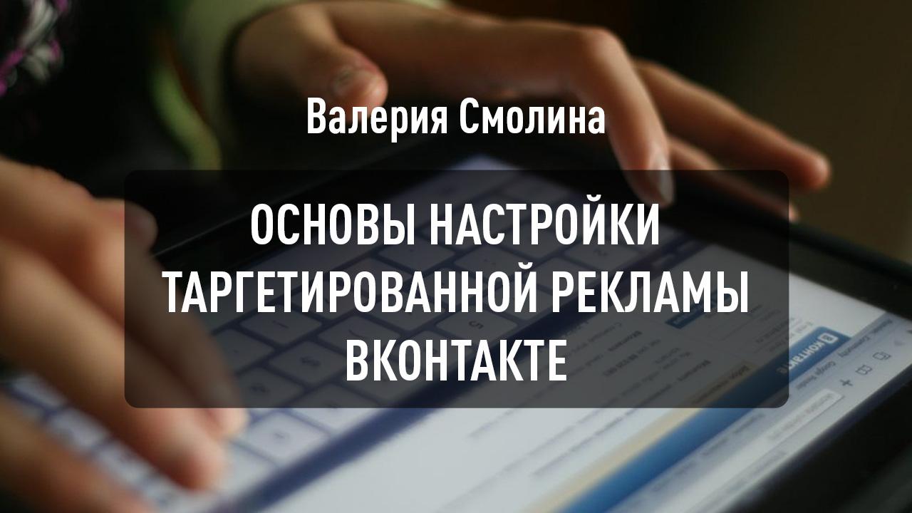 Основы настройки таргетированной рекламы ВКонтакте