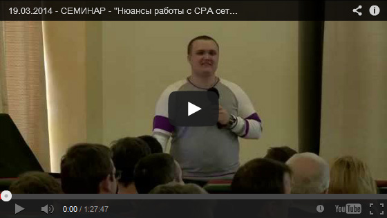Нюансы работы с CPA сетями в 2014 году