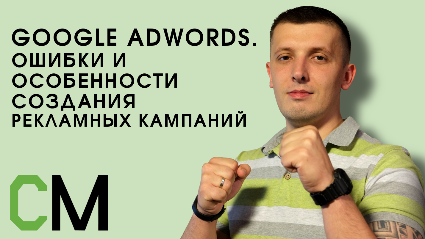 Google AdWords. Ошибки и особенности создания рекламных кампаний