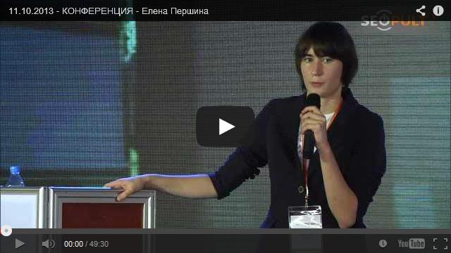 Конференция CyberMarketing 2013. Елена Першина