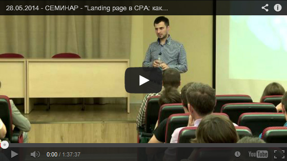 Landing page в CPA: как генерировать больше денег
