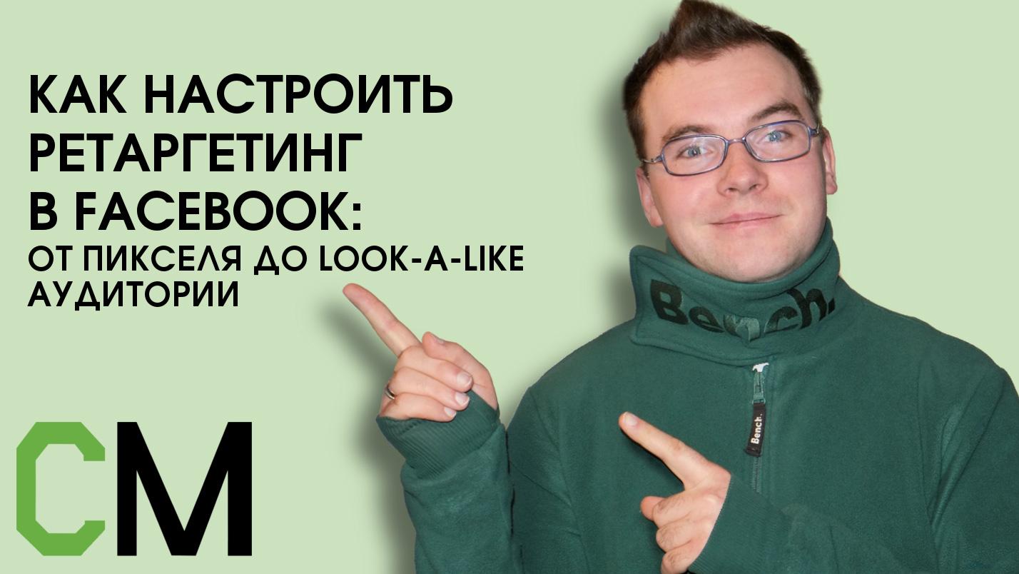 Как настроить ретаргетинг в Facebook: от пикселя до look-a-like аудиторий