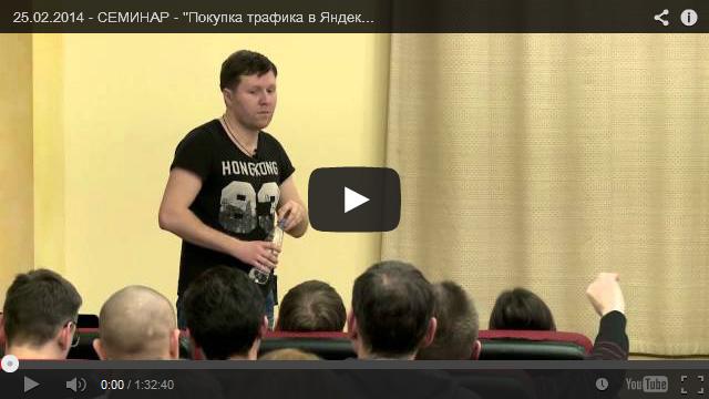 Покупка трафика в Яндекс.Директ для задач CPA