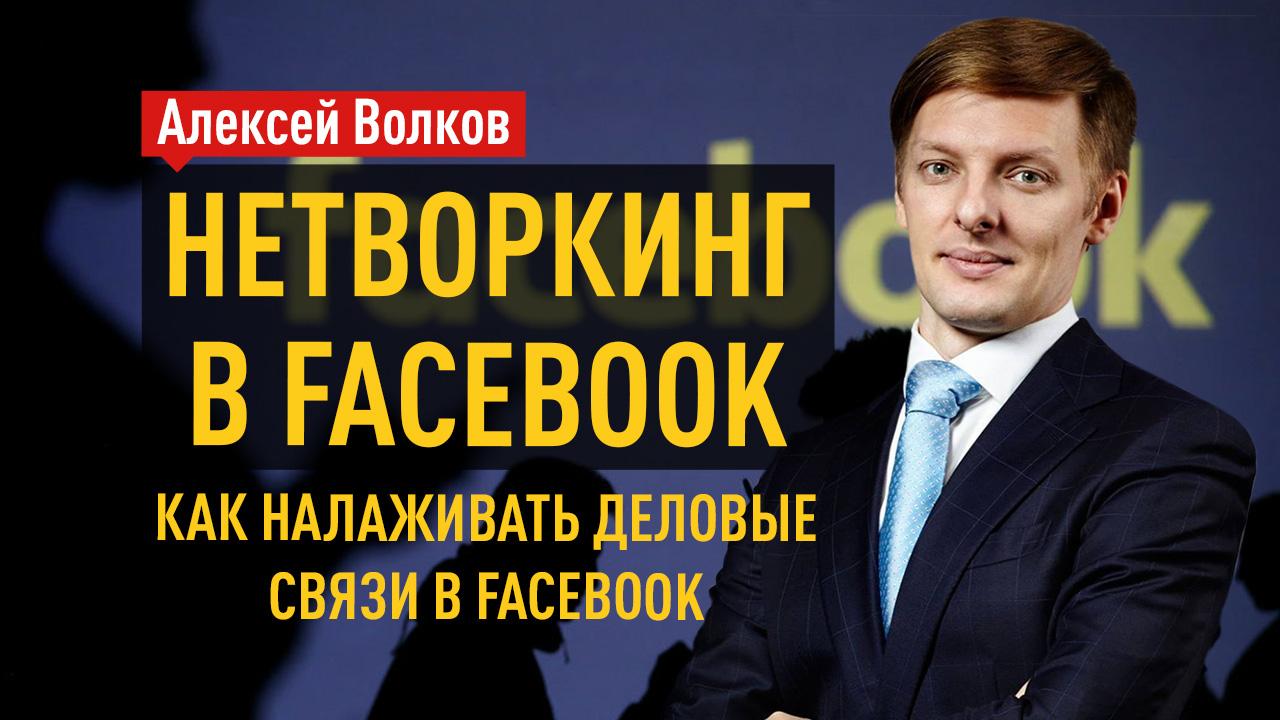 Нетворкинг в Facebook. Как налаживать деловые связи в Facebook