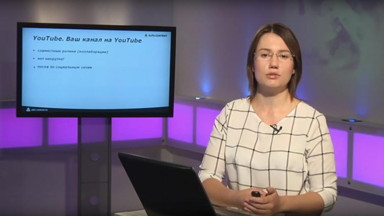 Как привлечь трафик из YouTube