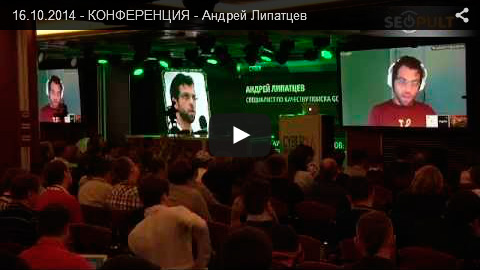 Конференция CyberMarketing-2014. Андрей Липатцев