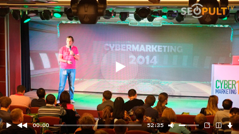 Конференция CyberMarketing-2014. Андрей Чеботарев