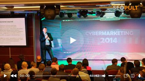 Конференция CyberMarketing-2014. Сергей Людкевич
