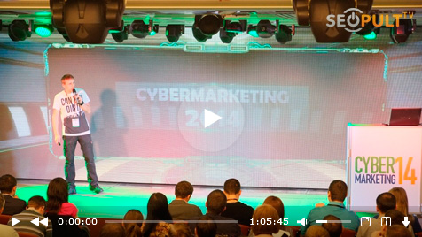 Конференция CyberMarketing-2014. Станислав Ставский